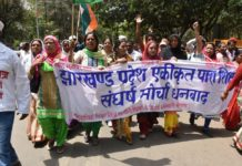 Teachers Protest Jharkhand