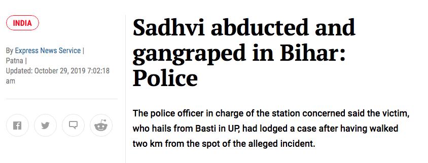 Express News Service Rape Coverage